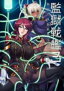 Black-Lilith-Prison-Battleship-3-Dream-comics-manga-taimanin-asagi-new