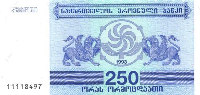 Georgia 250 Laris  1993  P 43  Uncirculated Banknote