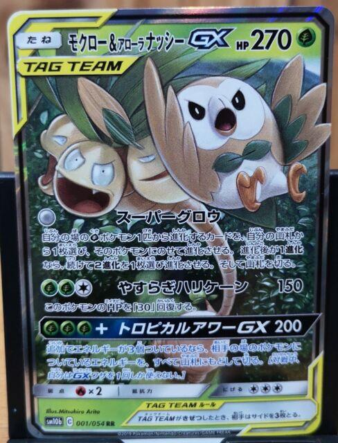 Pokemon Japanese Exeggutor & Rowlet GX - SM10b Sky Legend 001/054 Holo RR *