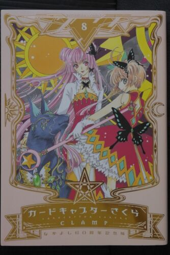 Cardcaptor Sakura 8 CLAMP JAPAN Nakayoshi 60th Anniversary-ban manga