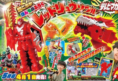 Kishiryu Sentai Ryusoulger Red Ryusoul TV Magazine Limited Exclusive Bandai
