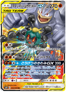 Pokemon-Karte-japanisch-marshadow-amp-Machamp-GX-042-095-RR-sm10-Full-Art-MINT