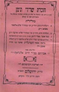 Shalom-Shabazi-Yemenite-Poet-Jerusalen-Palestina-Judeo-Arabes-Poesia-1933-Nadaf