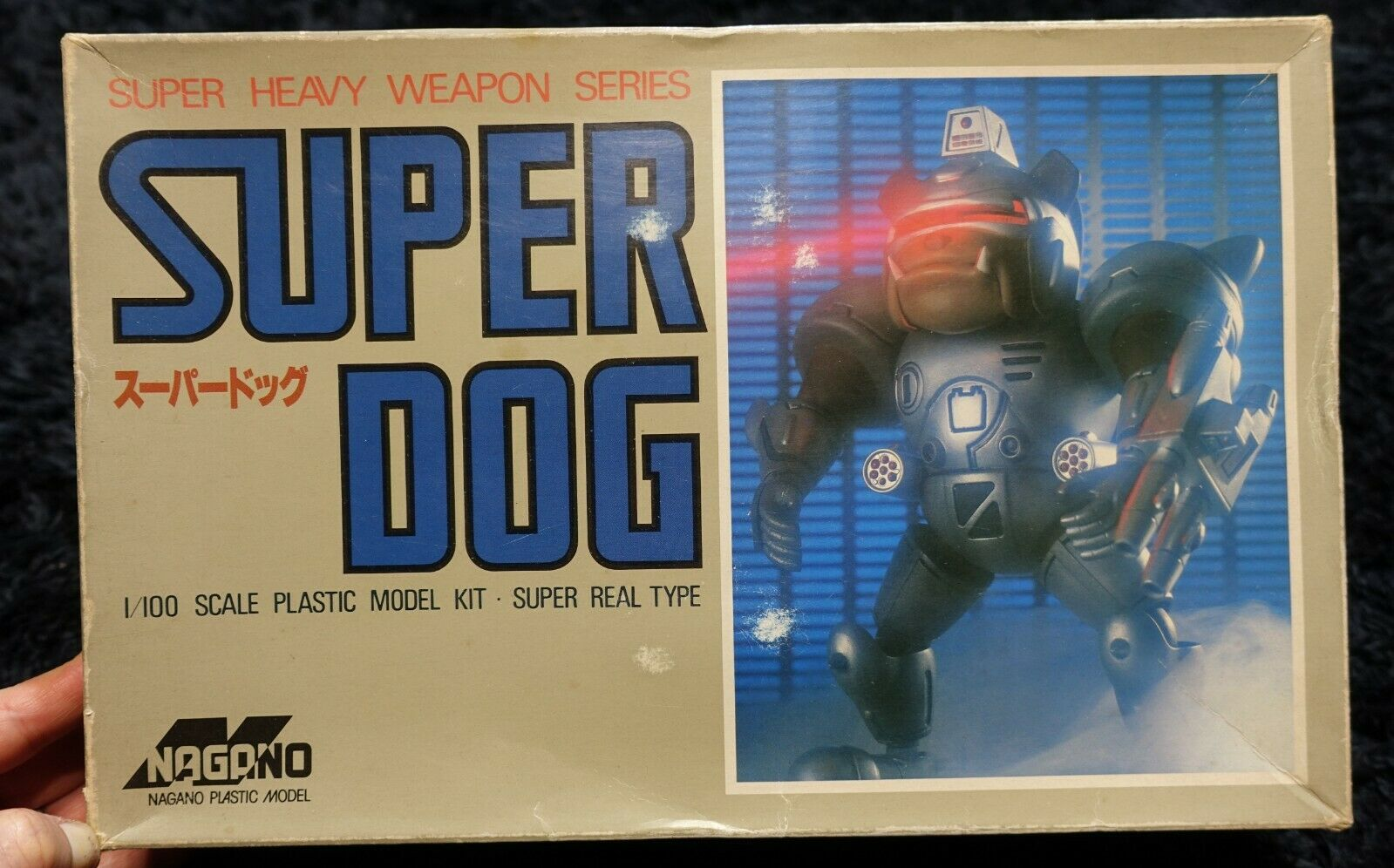 SUPER HEAVY WEAPON SUPER DOG 1 100 NAGANO MODEL KIT