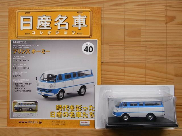 [MODEL+BOOK] [MODEL+BOOK] [MODEL+BOOK] Nissan meisha collection vol40 1 43 Prince HOMY B640 Japan HACHETTE 961a03