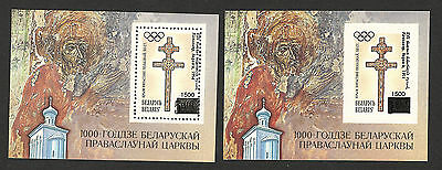Delicious In Taste Belarus-mnh-two Blocs-olympics-olympic Winter Games Lillehammer-overprint-1994