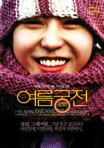 MOVIE-034-Summer-Palace-034-DVD-REGION-3