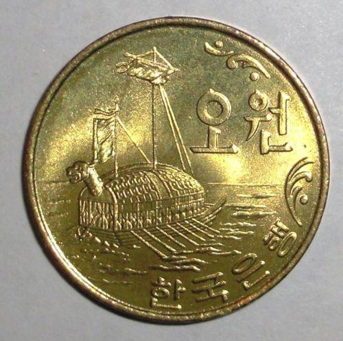 1971 Korea 5 Won Iron-clad turtle boat