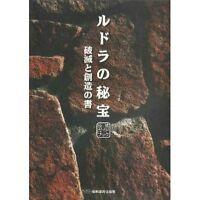 Rudra no Hihou official guide book Hakai to Souzou no sho / SNES