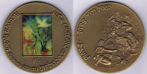 ISRAEL-2-75-034-70-MM-1993-STATE-ART-MEDAL-COLOR-SELF-PORTRAIT-RUBIN-SAUL-amp-DAVID