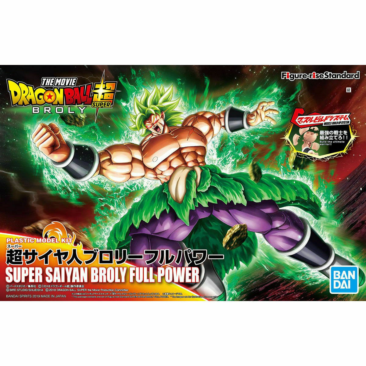Figure-Rise Standard Dragon Ball Super Saiyan Blory Full Power Kit Modello