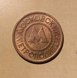 Moscow Russian Federation Moscow subway transportation transit token