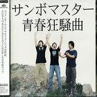 Seishun Kyousou-Kyoku [Single] by Sambomaster (CD, Dec-2004, Sony Music Distribution (USA))