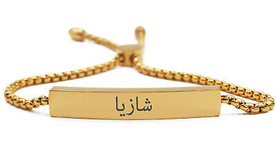 SAFINA  Arabic Name Necklace /& Bracelet 18K Gold Plated Eid Personalized Islamic Jewelry Gift Set For Her Free Gift Box and Bag