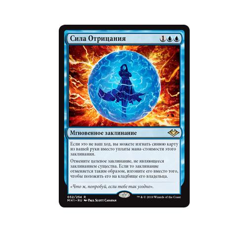 NM Modern Horizons Rare Magic The Gathering FORCE OF NEGATION