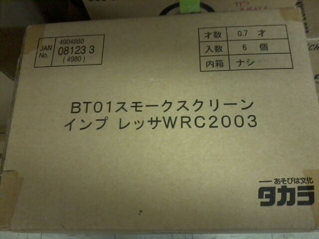 Transformers Binaltech Smokecreen Japanese BT-01 wrc2003 sealed case of 6 NEW
