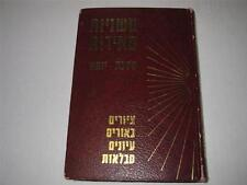 ILLUSTRATED MISHNA YOMA for Beginners Meirot book Mishnah Mishnayot משניות יומא