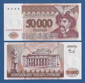 TRANSNISTRIA-50000-RUBLEI-500000-RUBLEI-1995-1996-UNC-AA-PICK-28a
