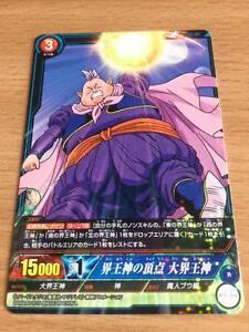 Carte Dragon Ball Z DBZ IC Carddass Part 2 #BT2-077 Legend Rare BANDAI 2015