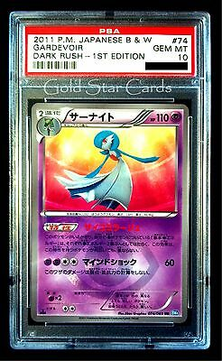 PSA 10 GEM MINT: Shiny Gardevoir 1st Ed 074/066 - BW4 Dark Rush JPN Pokemon Card