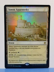 Castle-Ardenvale-Russian-FOIL-Throne-of-Eldraine-MTG-more-4x-available