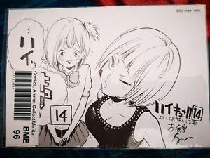 Haikyu illustration BD carte postale card volley Yachi Hitoka & Saeko Tanaka