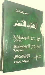 The-Green-Book-1st-Edit-book-by-Muammar-Gaddafi-1990