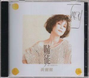Tracy Huang Ying Ying / 黃鶯鶯 - 賭徒