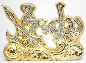 Islamic Muslim gold color ceramic/Favor Allah & Mohammad Home decorative # 1360