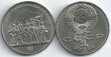 """1987 1 Commemorative Rouble """"175 Borodino Battle"""" UNC Russia USSR"""