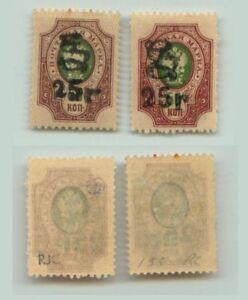 Armenia 🇦🇲 1919 SC 155 mint different shades . rt8344