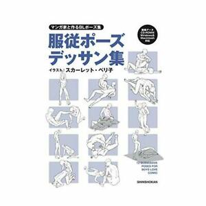 How-to-draw-BL-Pose-Collection-Book-Boys-Love-Illustration