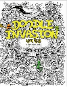 Image Is Loading Doodle Invasion Coloring Book Kerby Rosanes Anti Stress