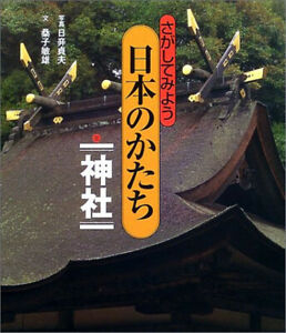 Jinja-Shinto-Shrine-01-Japanese-Architecture-Book