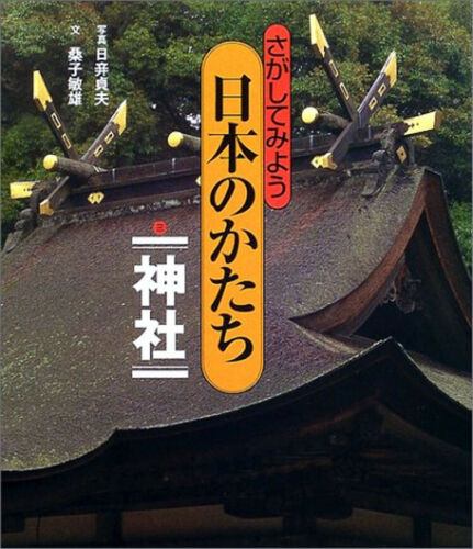 Jinja Shinto Shrine 01 Japanese Architecture Book