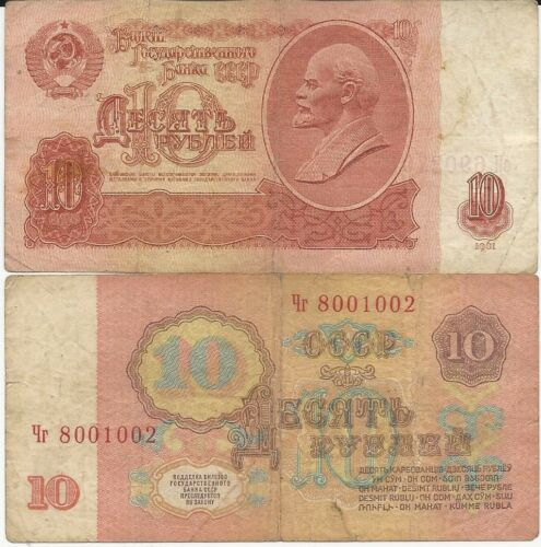 RUSSIAN USSR BANKNOTE 10 ROUBLES OLD VINTAGE MONEY YEAR 1961