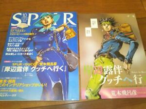 Details about JOJO X GUCCI Rohan 30th Anniv. Ltd Comic Booklet HIROHIKO  ARAKI