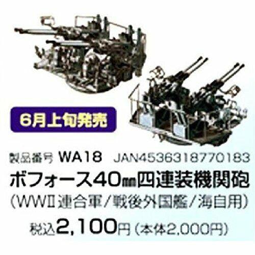 Fine Molds WA18 WW2 Quad Bofors 40mm AA Gun 1//700 scale kit