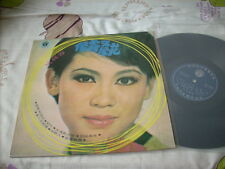 a941981  姚蘇蓉  Yao Su Rong   像霧又像花 Life Records LP