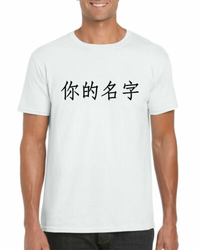 Personalised Chinese Name T-Shirt Gift Tee Top Custom Text Shirt Add Your Name