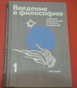 1989 книга советской России СССР введение в философию учебник для студентов.