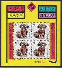 China PRC 2006-1 Block 127 ** Jahr des Hundes Year of Dog MNH