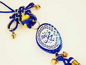 Details about Islamic Allah Arabic Prayer Windchine Car House Safety  Protection Charm Nazar