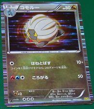 Japanese Holo Foil Shelgon # 007/020 1st Edition Dragon Selection Set Pokemon NM