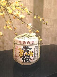 Good Display Sake Taru BARREL EMPTY Kyoto Hushimi Kizakura Yellow Cherry Japan