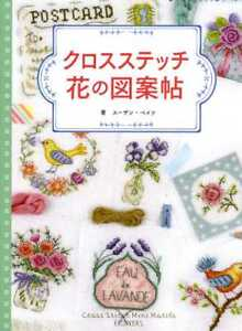 Cross-Stitch-Mini-Motif-Flowers-by-Susan-Bates-Japanese-Craft-Book