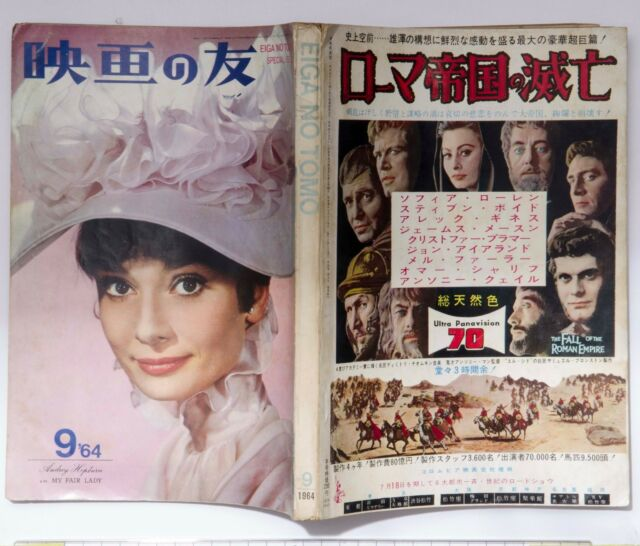 05852 Audrey Hepburn Elvis Presley Kim Novak EIGA NO TOMO Japanese Movie Mag