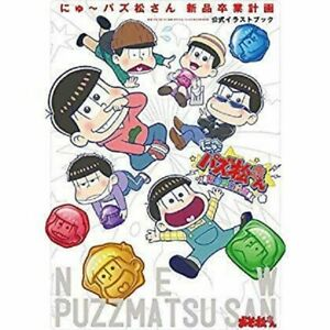 Mr-Osomatsu-PUZZMATSU-SAN-OFFICIAL-ILLUSTRATION-Book-Art-Book