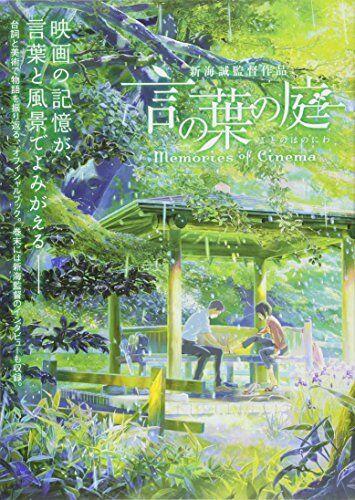 NEW Memories Of Cinema Book The Garden Of Words Makoto Shinkai Kotonoha No  Niwa