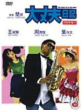 DIARY OF A BIG FAT MAN - All  Region Compatible Yun-Fat Chow NEW DVD